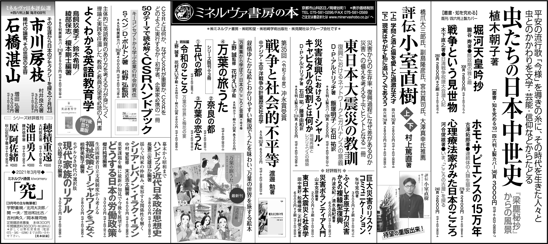 お知らせ - ミネルヴァ書房 ―人文・法経・教育・心理・福祉などを刊行 ...