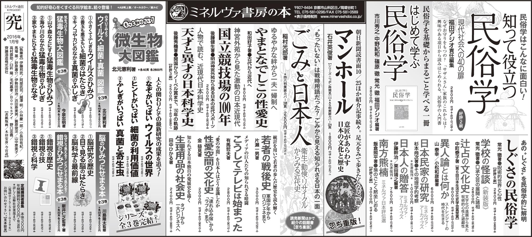 朝日新聞2016年1月10日(読書面)全5段広告