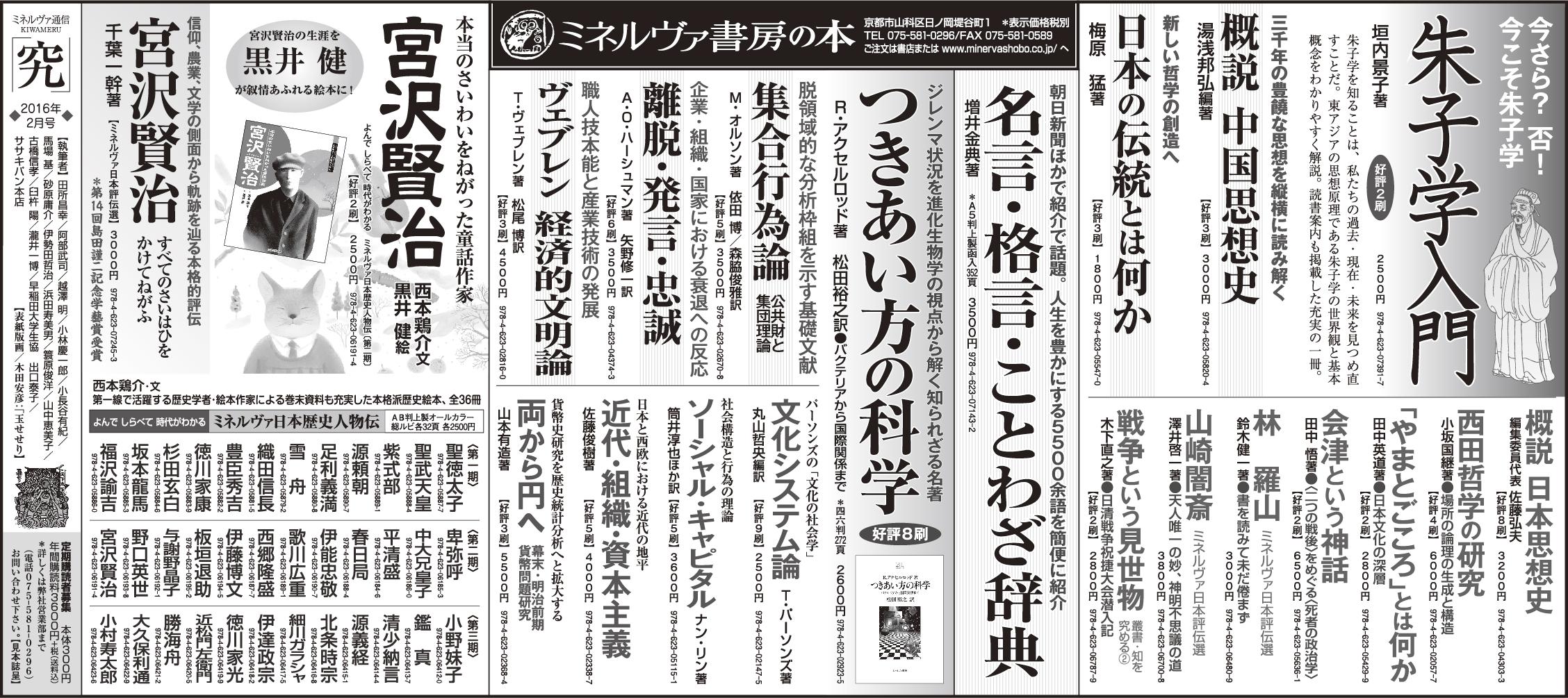 朝日新聞2016年2月14日(読書面)全5段広告