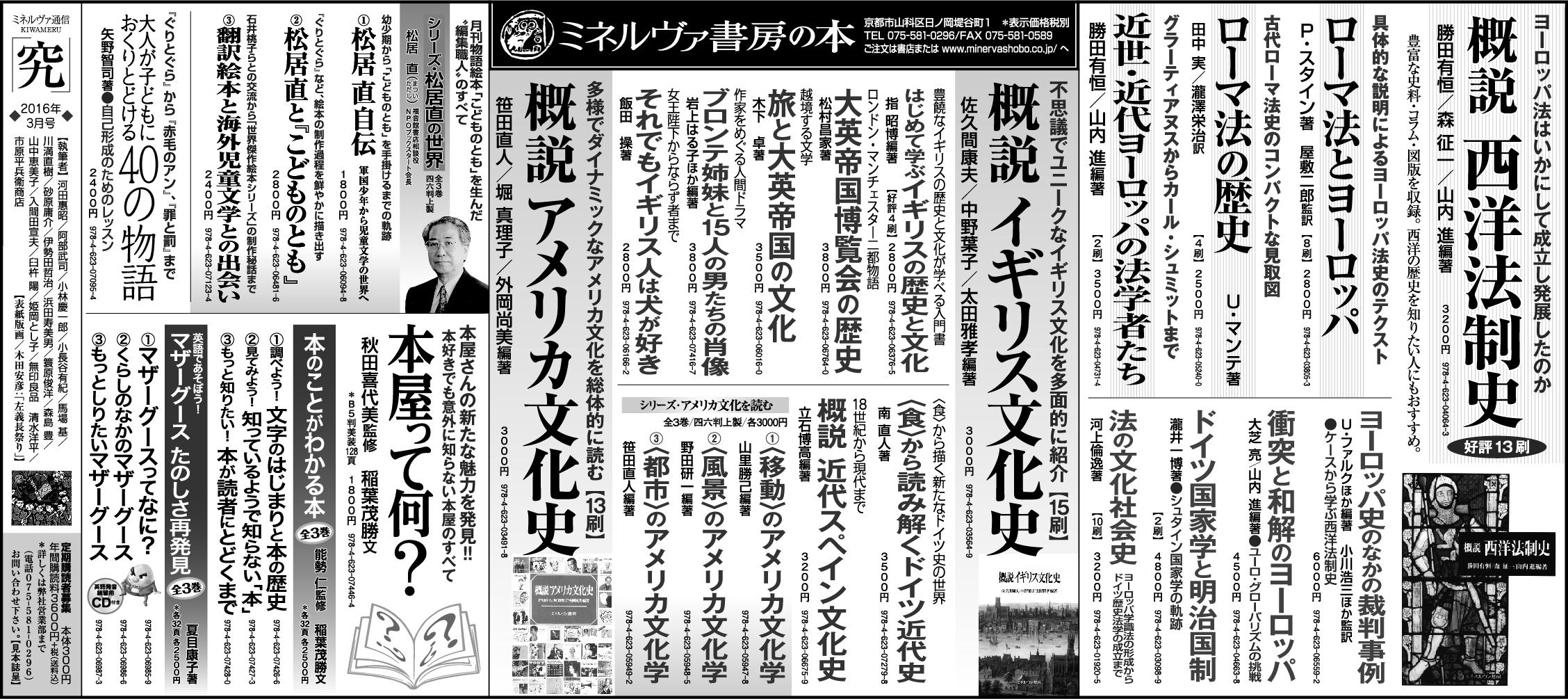 朝日新聞2016年3月13日(読書面)全5段広告