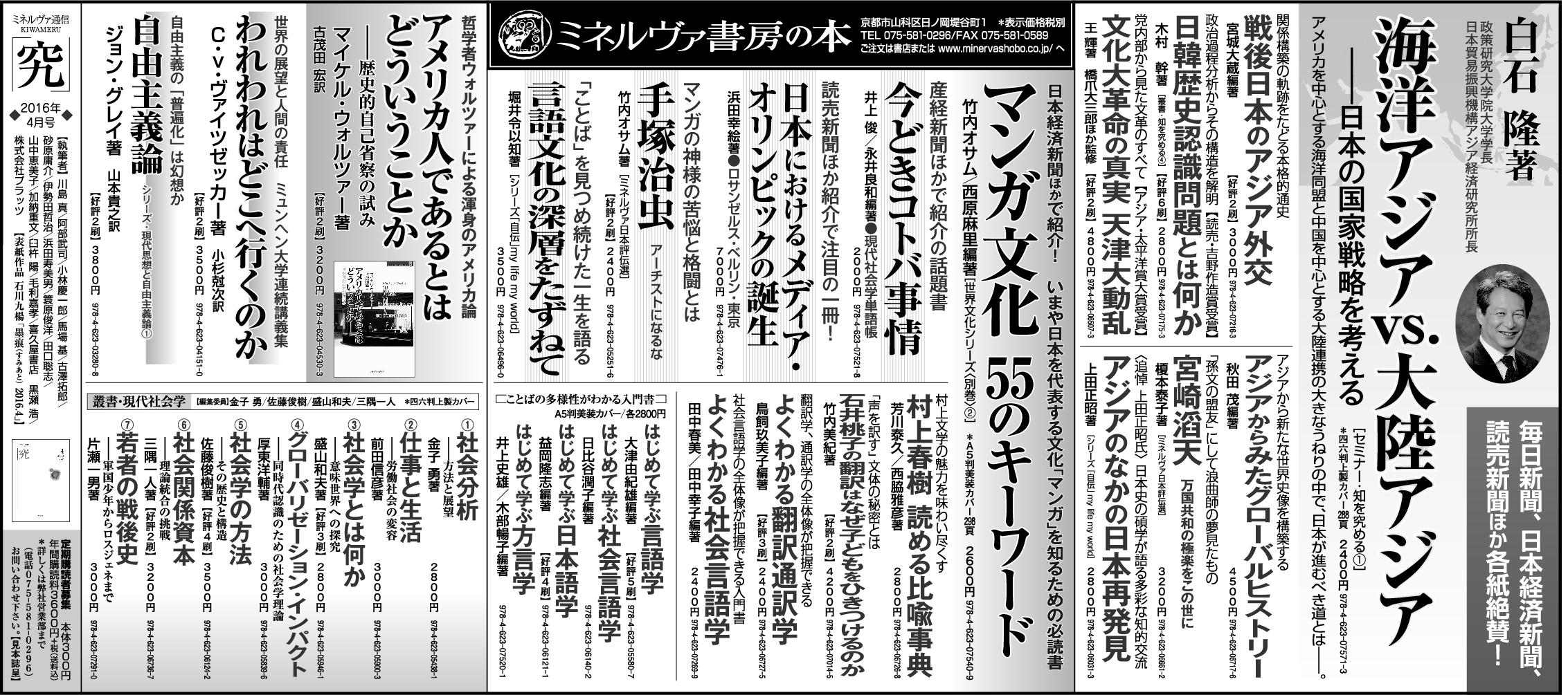 朝日新聞2016年4月10日(読書面)全5段広告