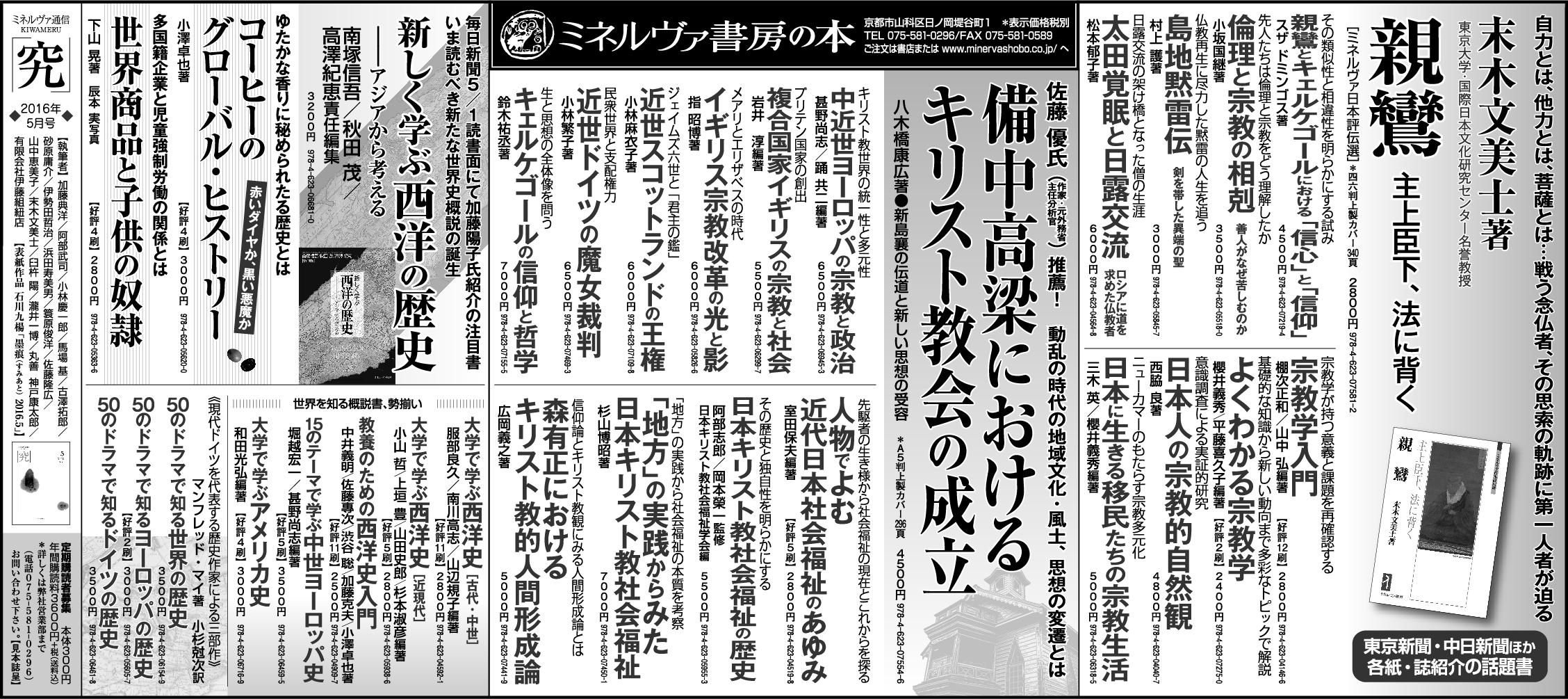 朝日新聞2016年5月8日(読書面)全5段広告