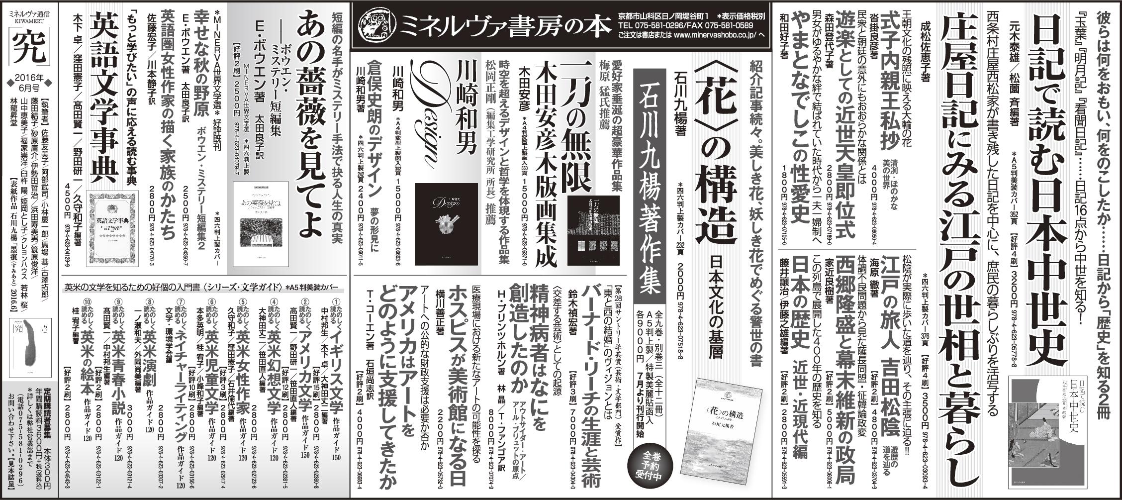 朝日新聞2016年6月12日(読書面)全5段広告