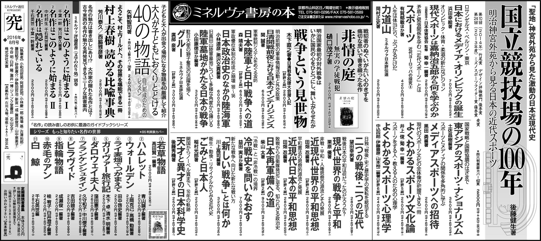 朝日新聞2016年8月14日(読書面)全5段広告