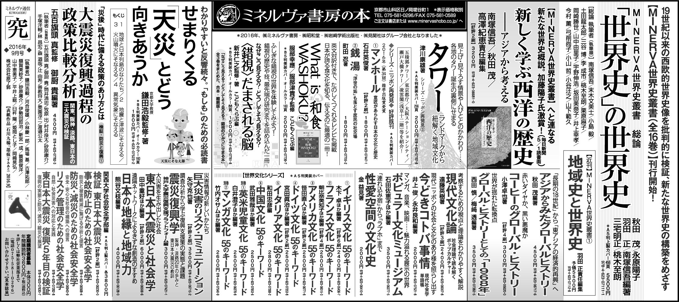 朝日新聞2016年9月11日(読書面)全5段広告