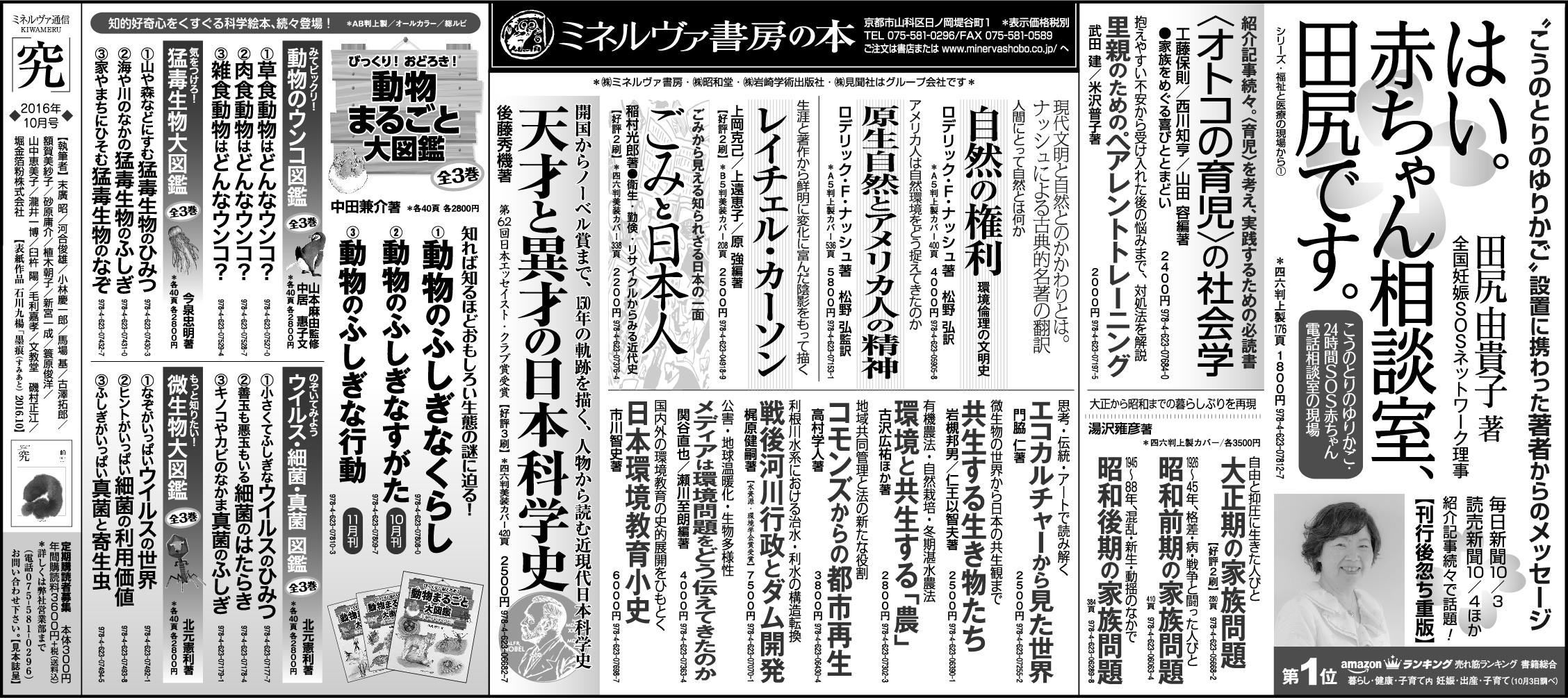 朝日新聞2016年10月9日(読書面)全5段広告
