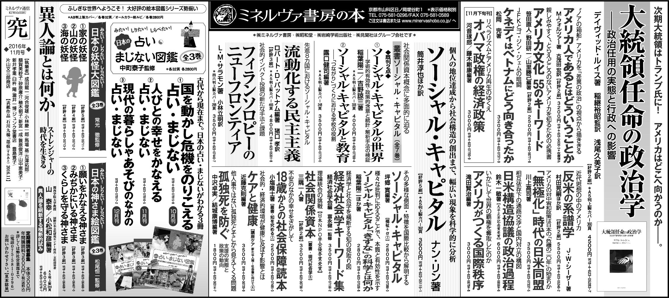 朝日新聞2016年11月13日(読書面)全5段広告