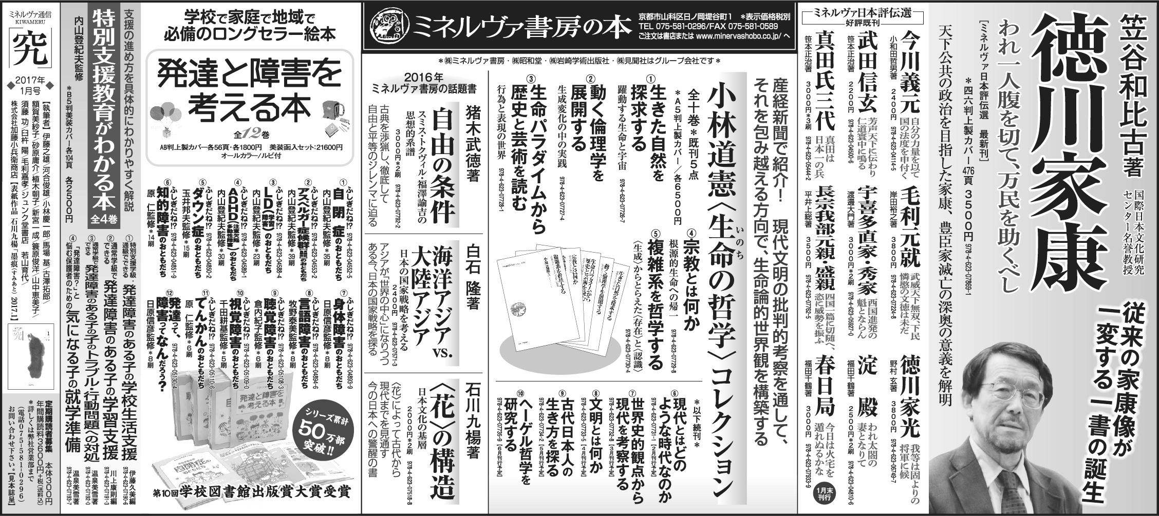 朝日新聞2017年1月15日(読書面)全5段広告