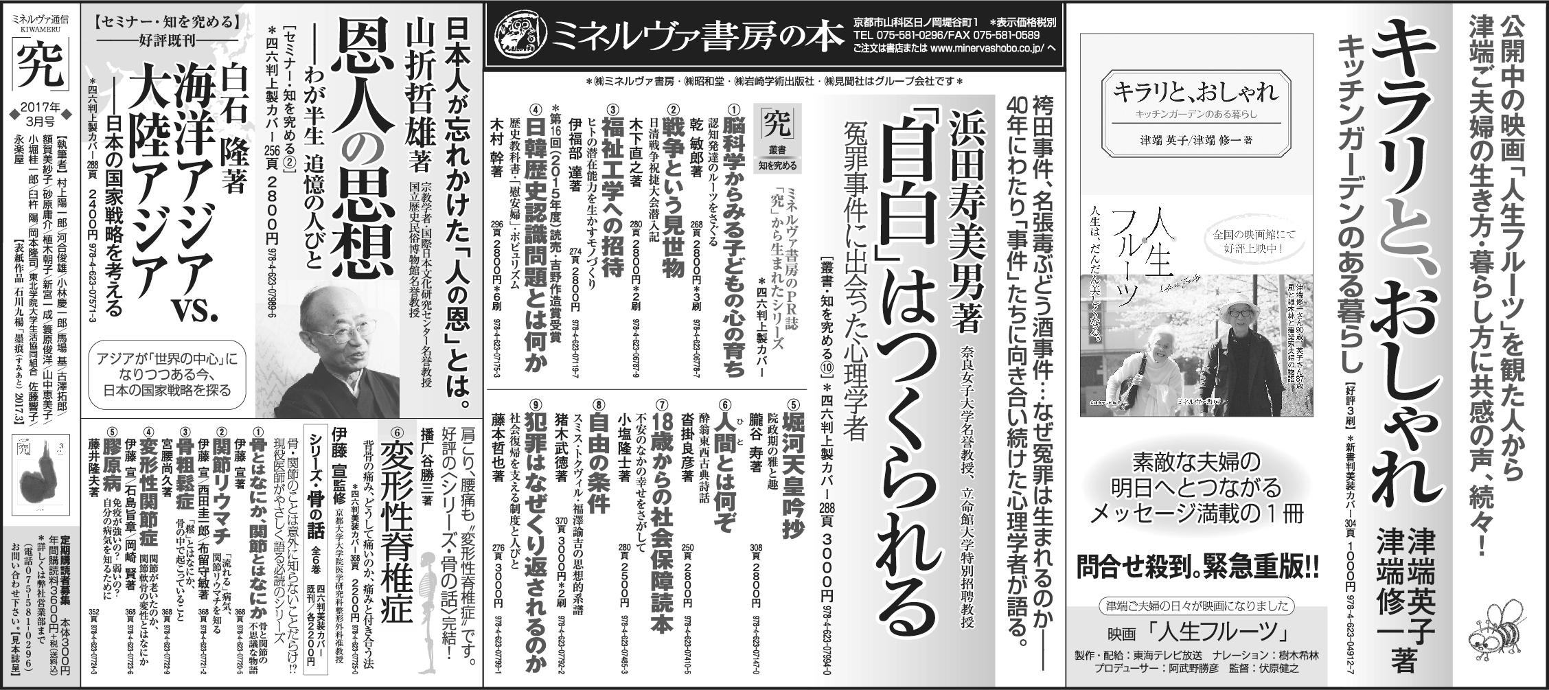 朝日新聞2017年3月12日(読書面)全5段広告