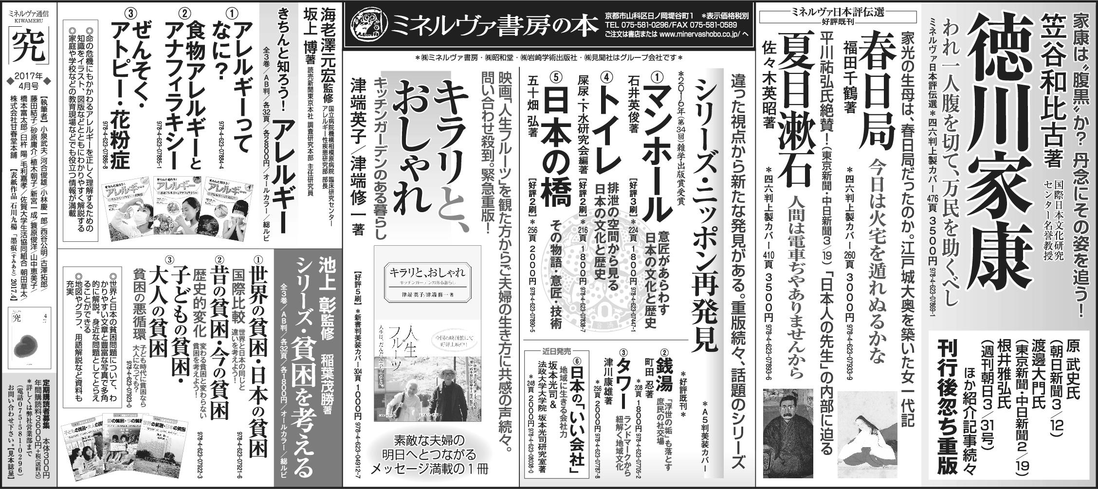 朝日新聞2017年4月9日(読書面)全5段広告