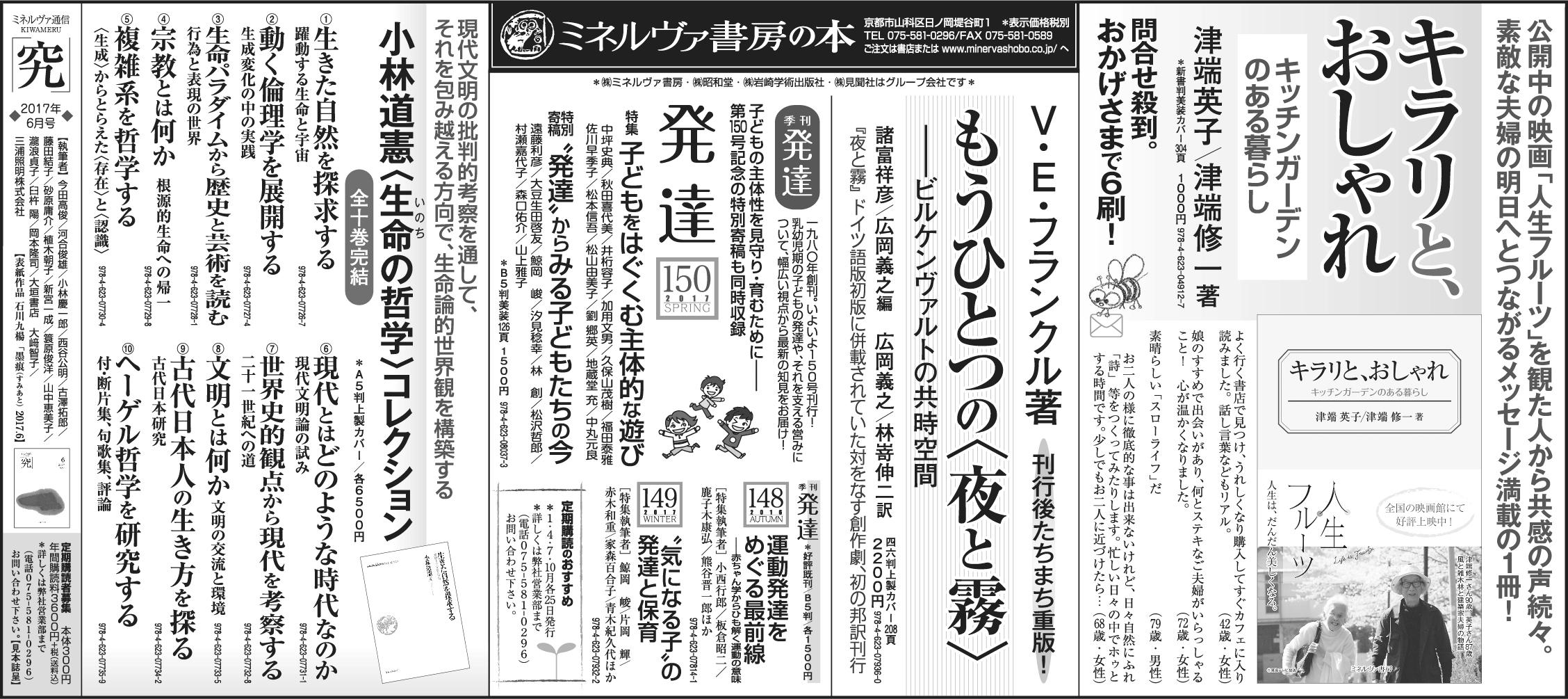 朝日新聞2017年5月14日(読書面)全5段広告