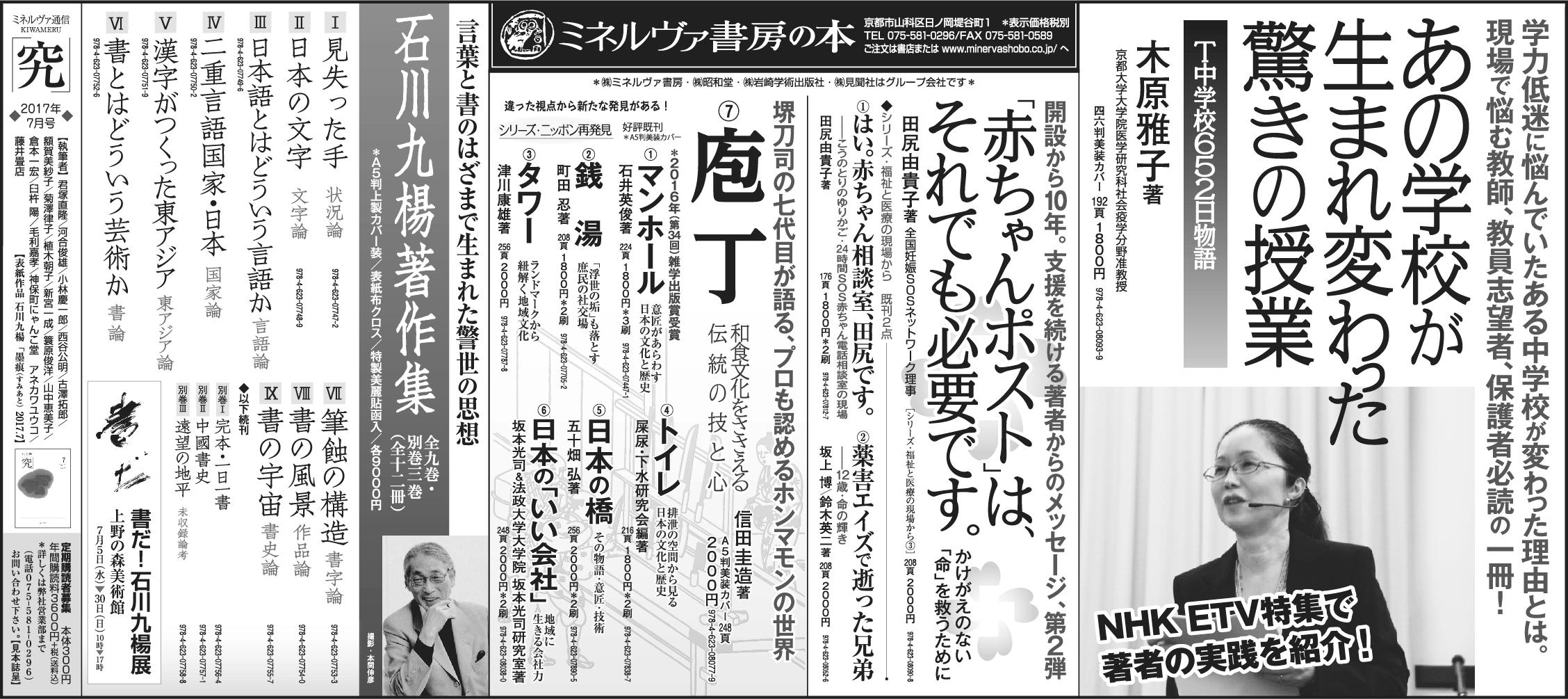 朝日新聞2017年7月9日(読書面)全5段広告