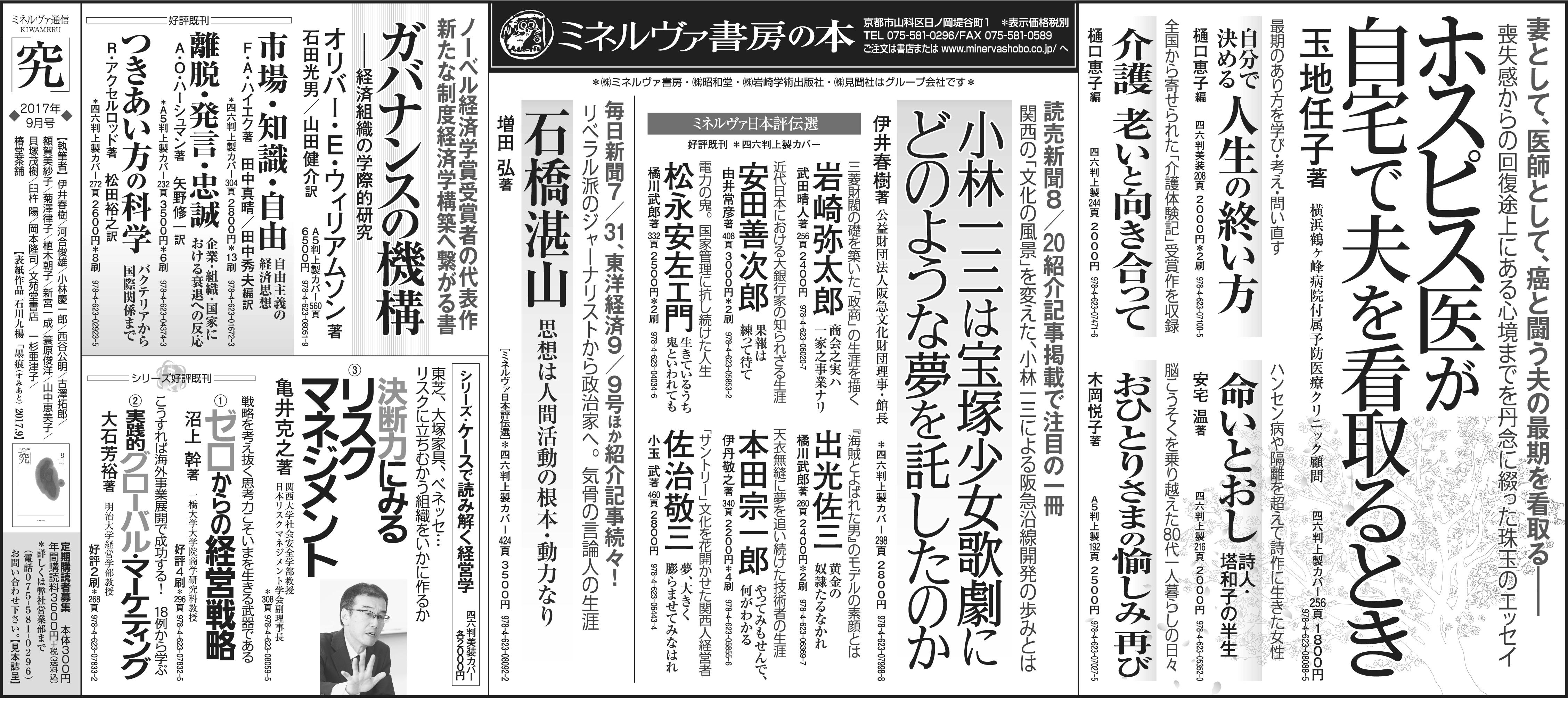 朝日新聞2017年9月10日(読書面)全5段広告