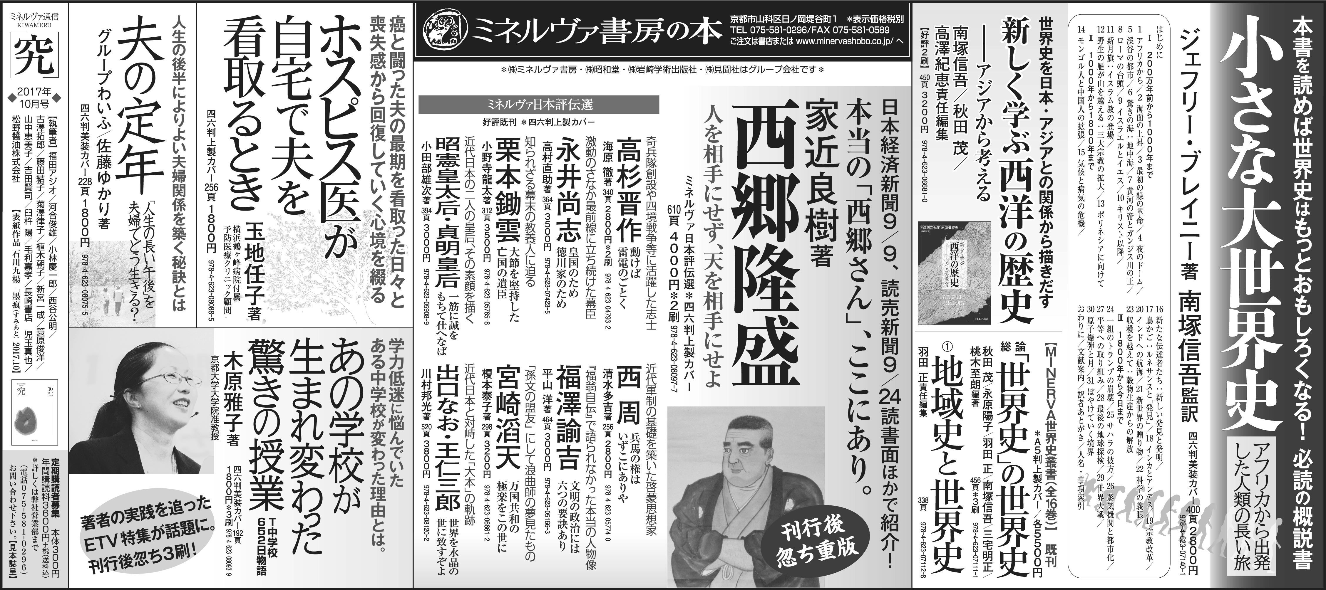 朝日新聞2017年10月8日(読書面)全5段広告