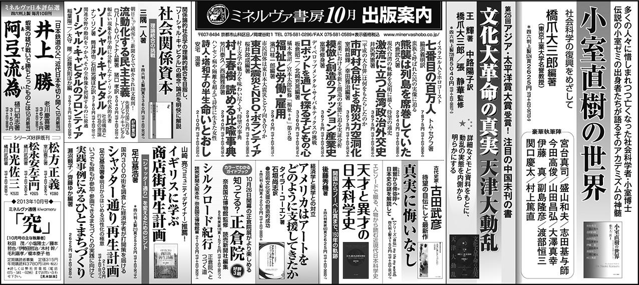 日本経済新聞全5段広告2013年10月20日掲載