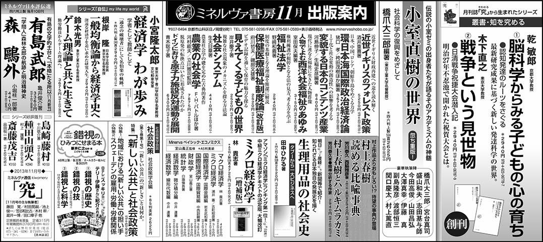 日本経済新聞全5段広告2013年11月17日掲載
