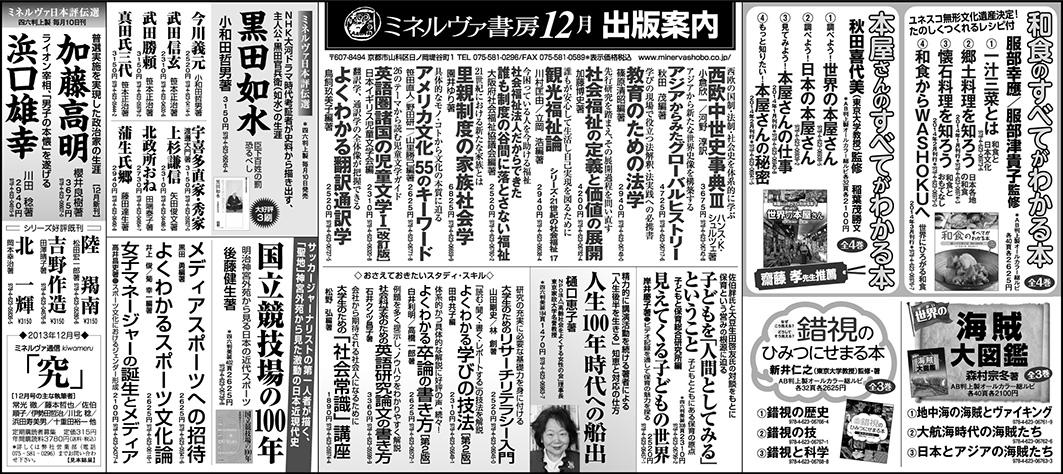 日本経済新聞全5段広告2013年12月22日掲載