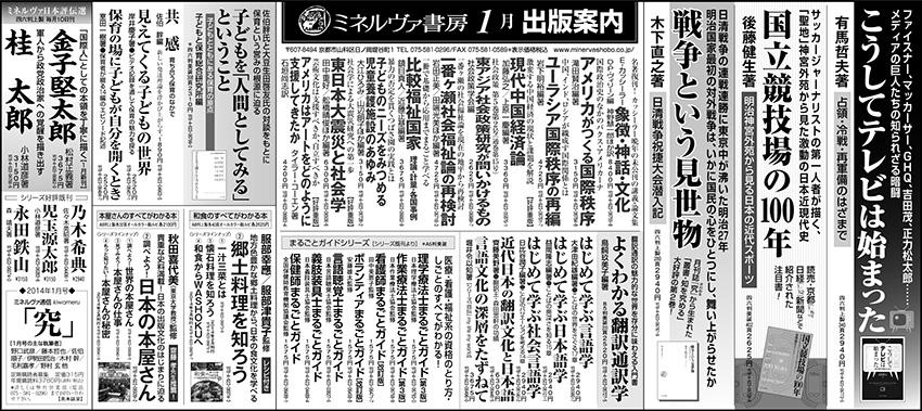 日本経済新聞全5段広告2014年1月19日掲載