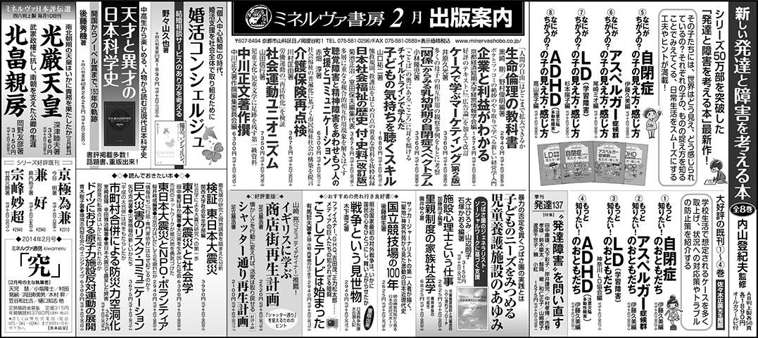 日本経済新聞全5段広告2014年2月17日掲載