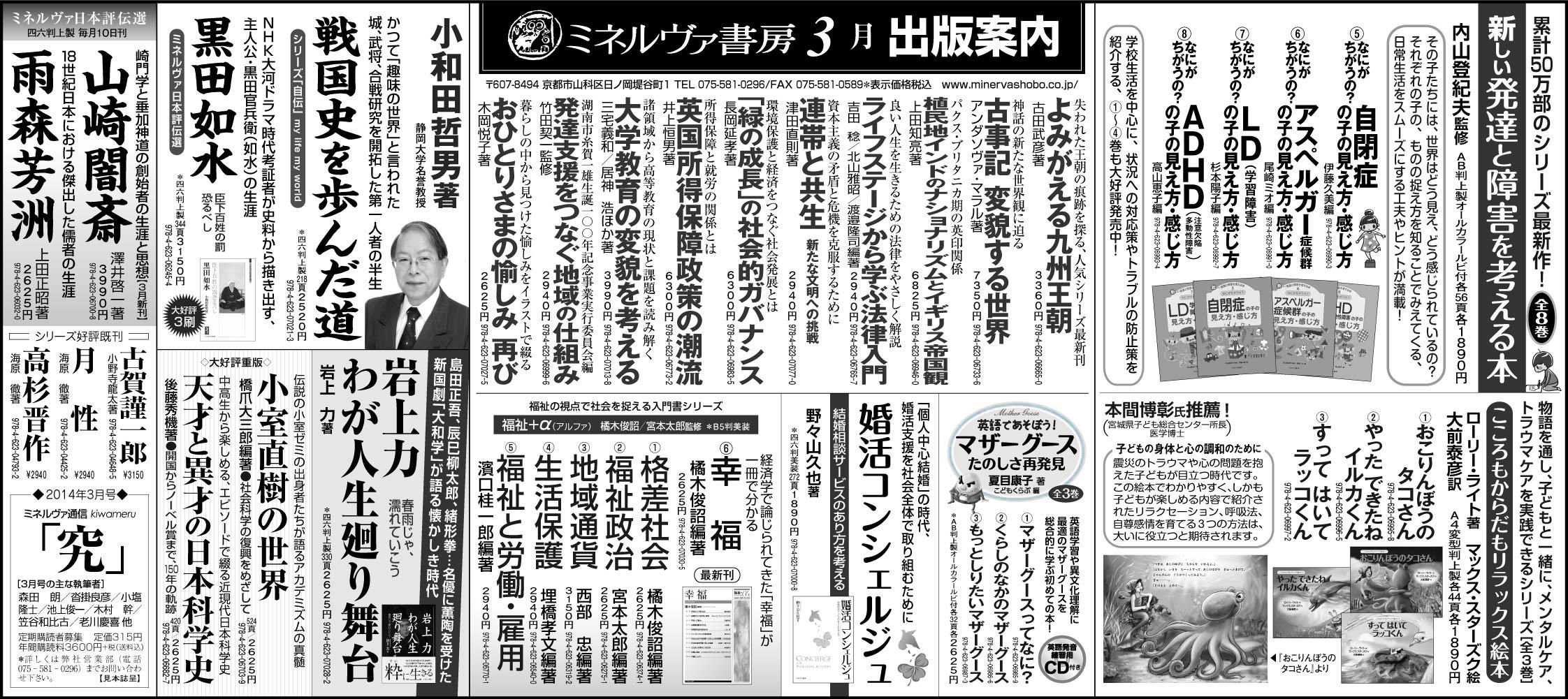 日本経済新聞全5段広告2014年3月23日掲載