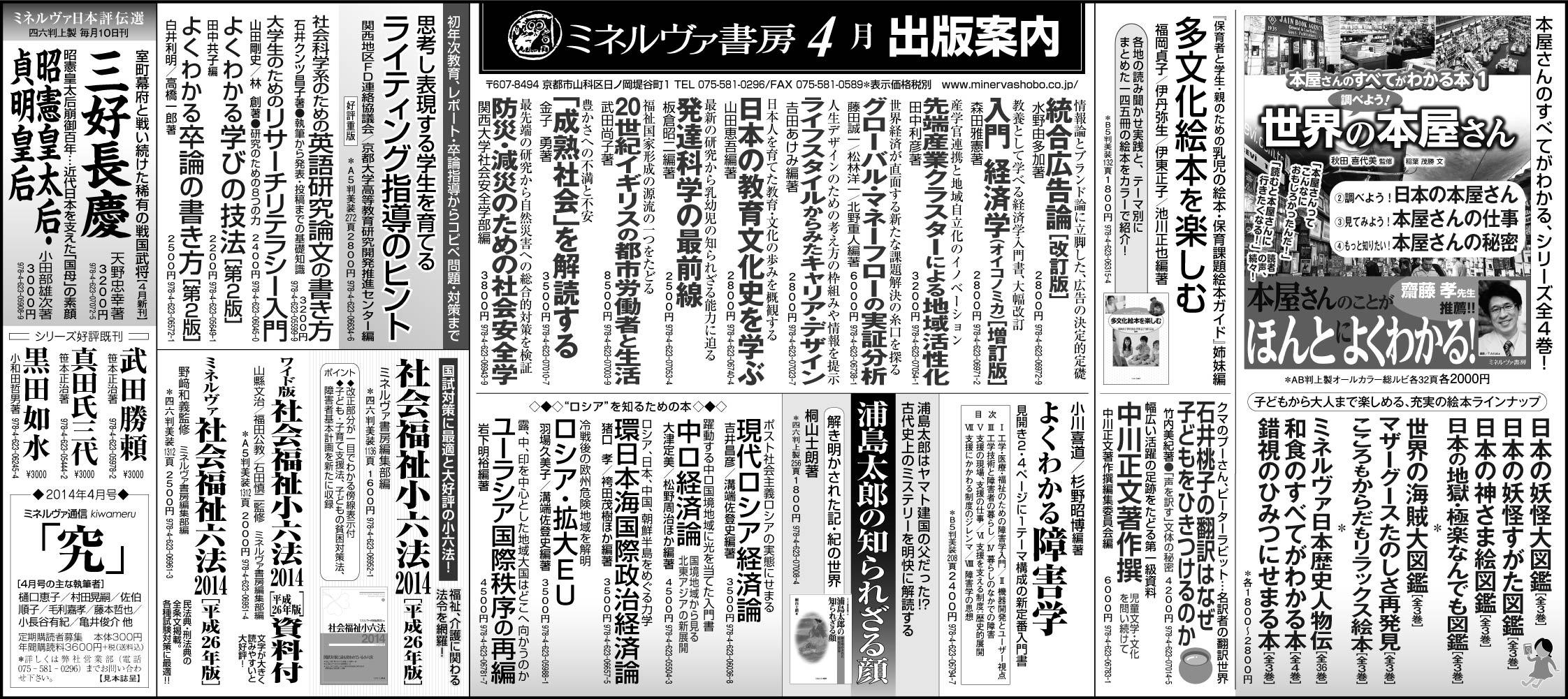 日本経済新聞全5段広告2014年4月20日掲載