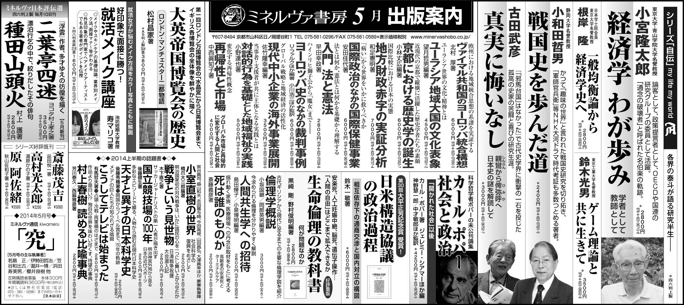 日本経済新聞全5段広告2014年5月18日掲載