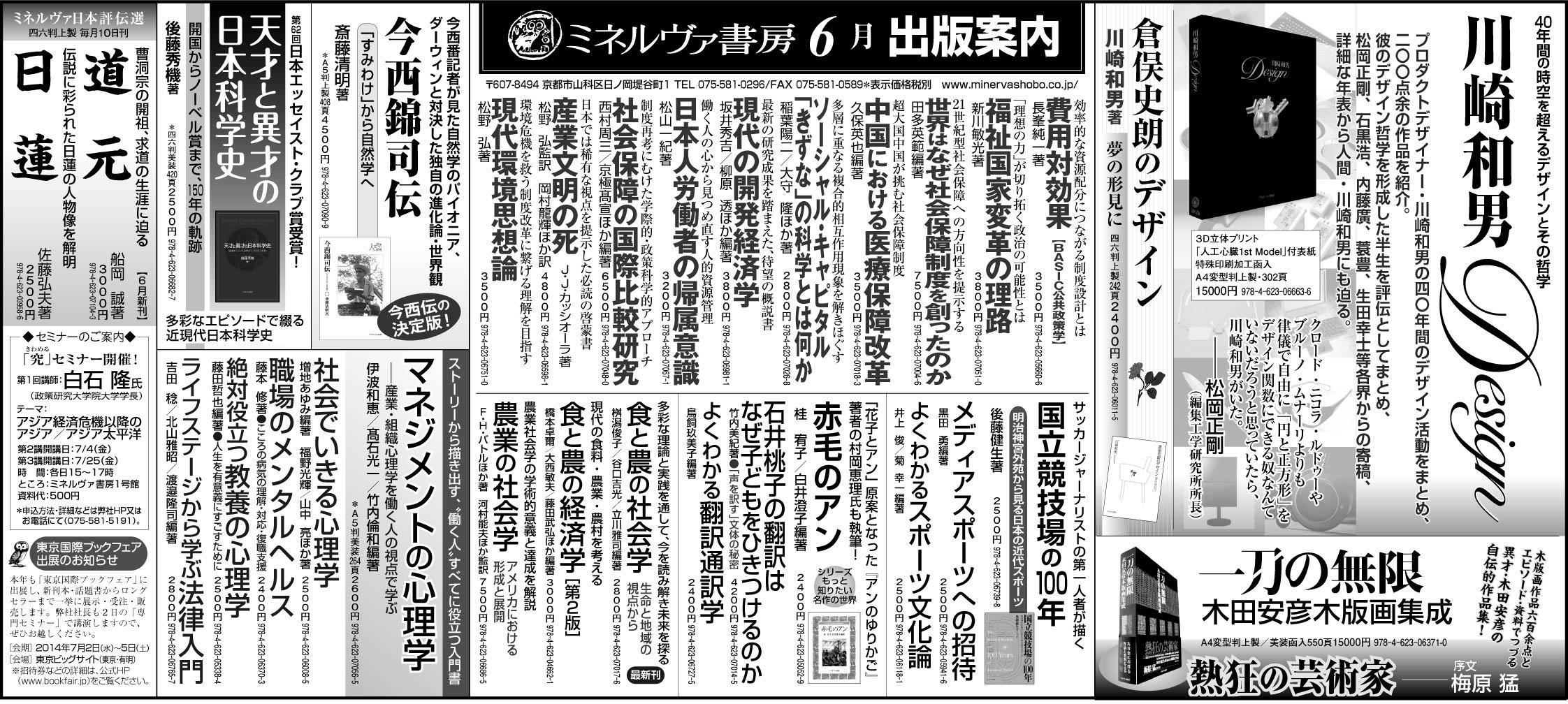 日本経済新聞全5段広告2014年6月22日掲載