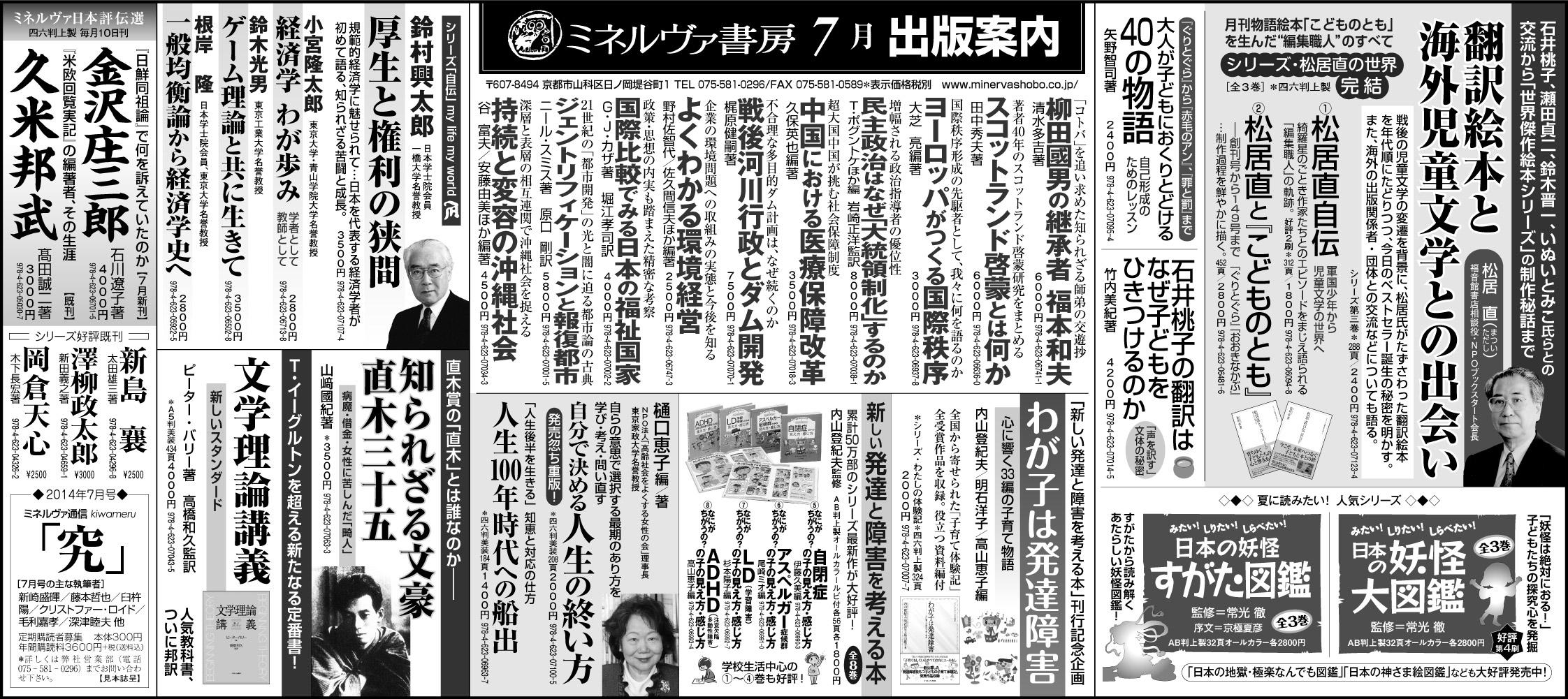 日本経済新聞全5段広告2014年7月20日掲載