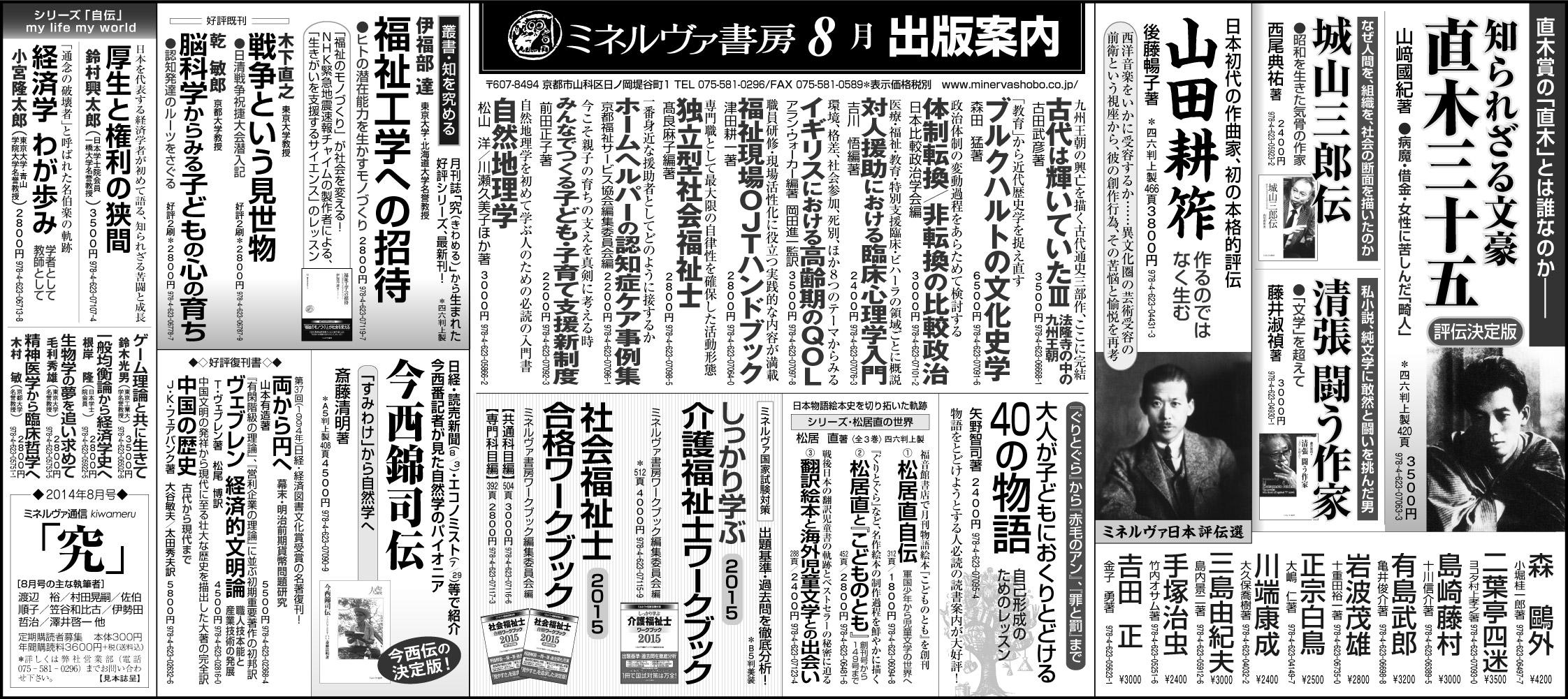 日本経済新聞全5段広告2014年8月17日掲載