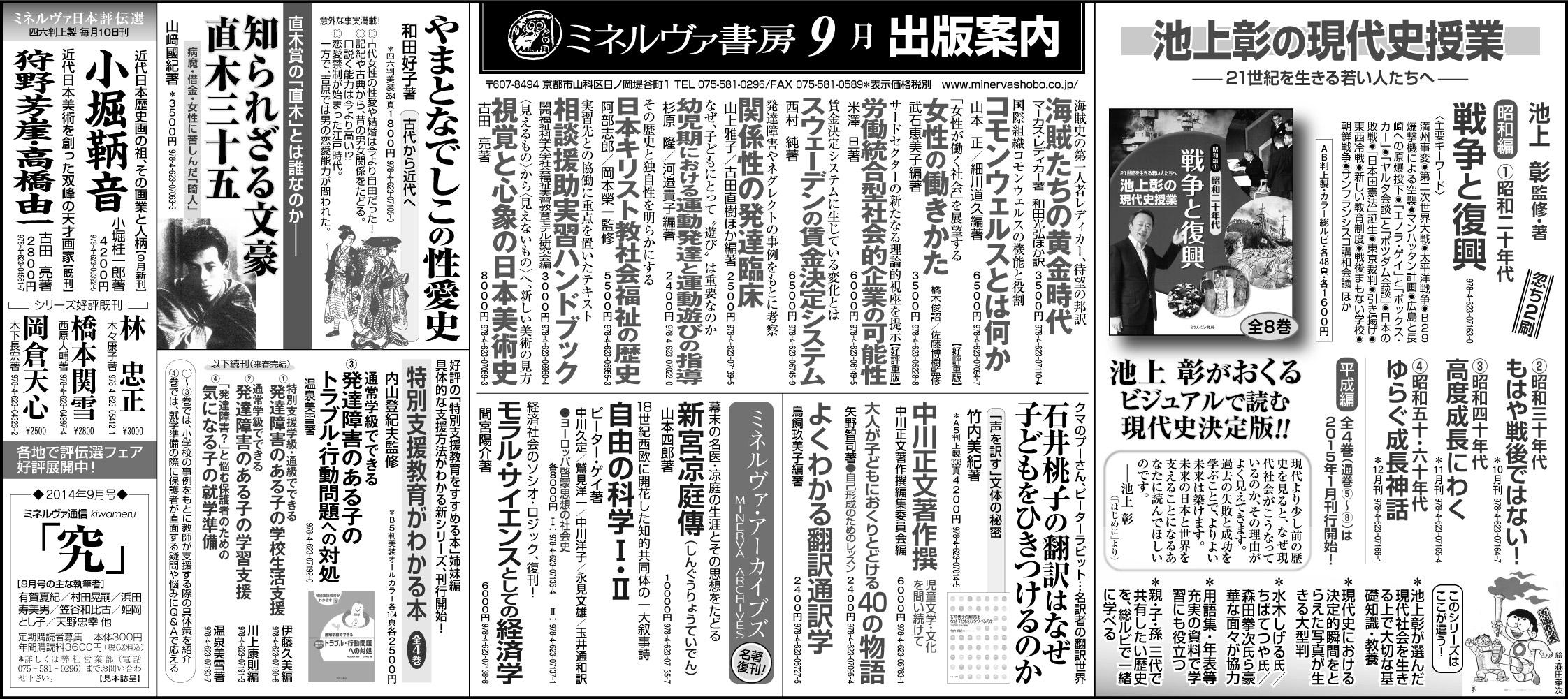 日本経済新聞全5段広告2014年9月14日掲載