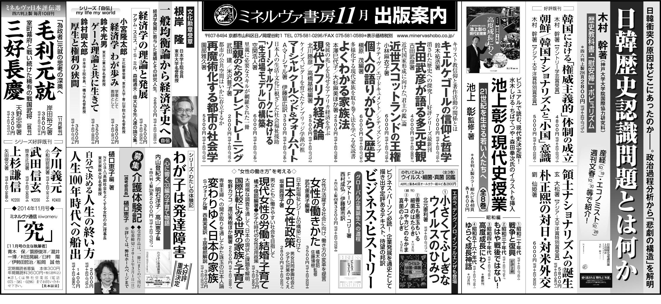 日本経済新聞全5段広告2014年11月16日掲載