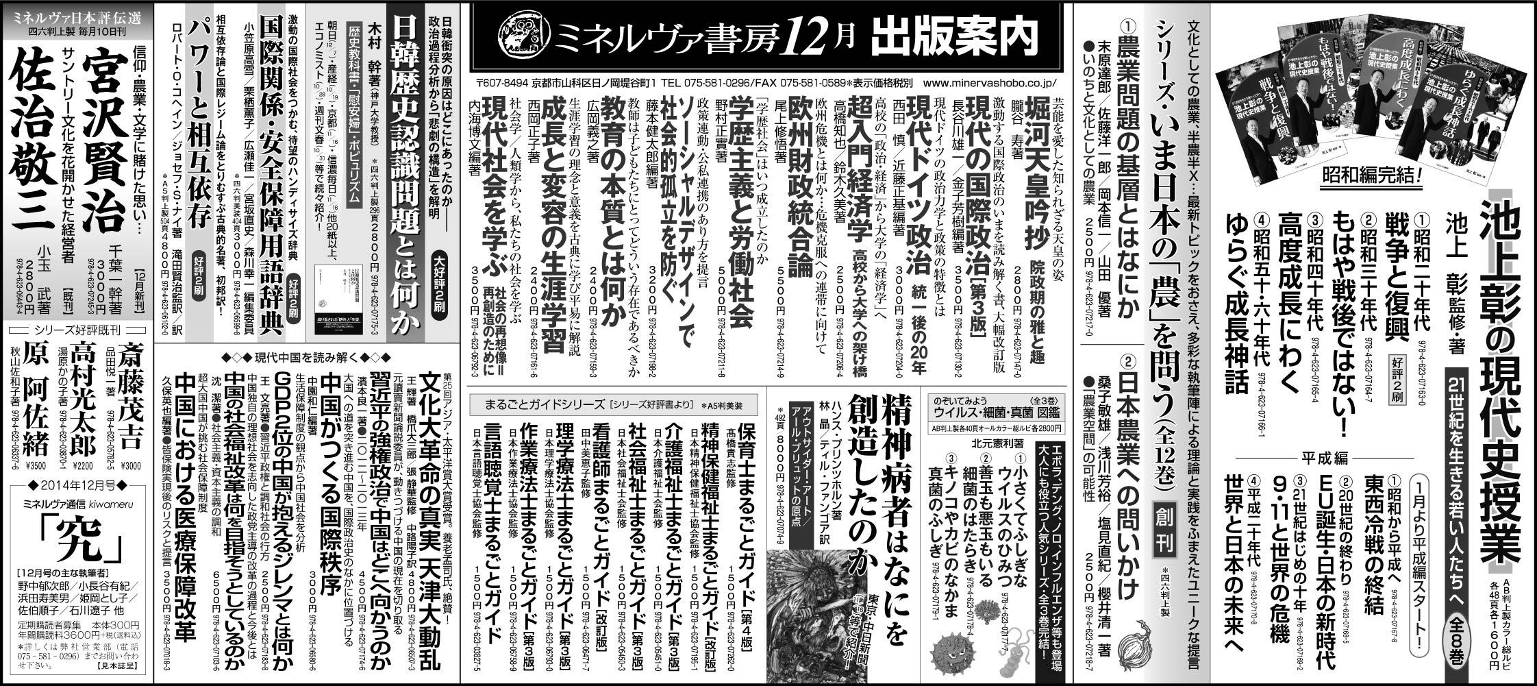 日本経済新聞全5段広告2014年12月21日掲載