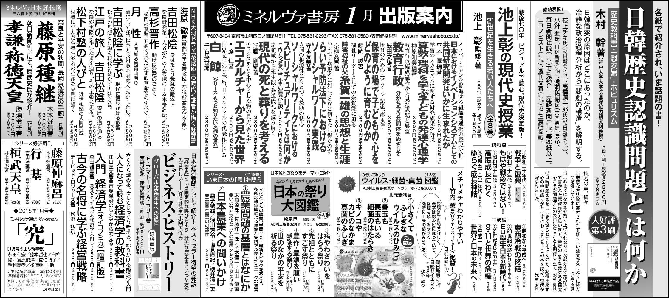 日本経済新聞全5段広告2015年1月18日掲載