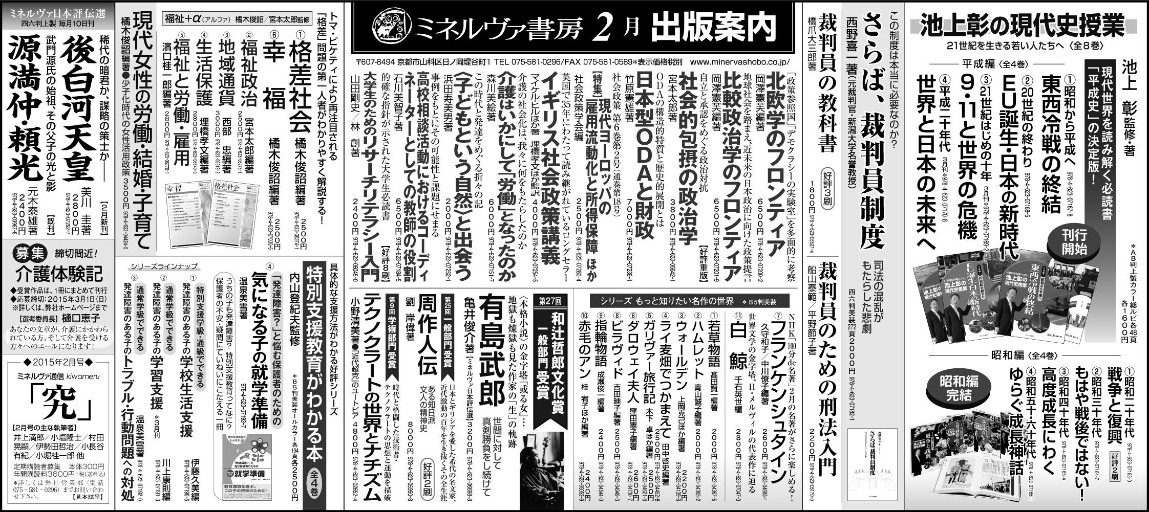 日本経済新聞全5段広告2015年2月15日掲載