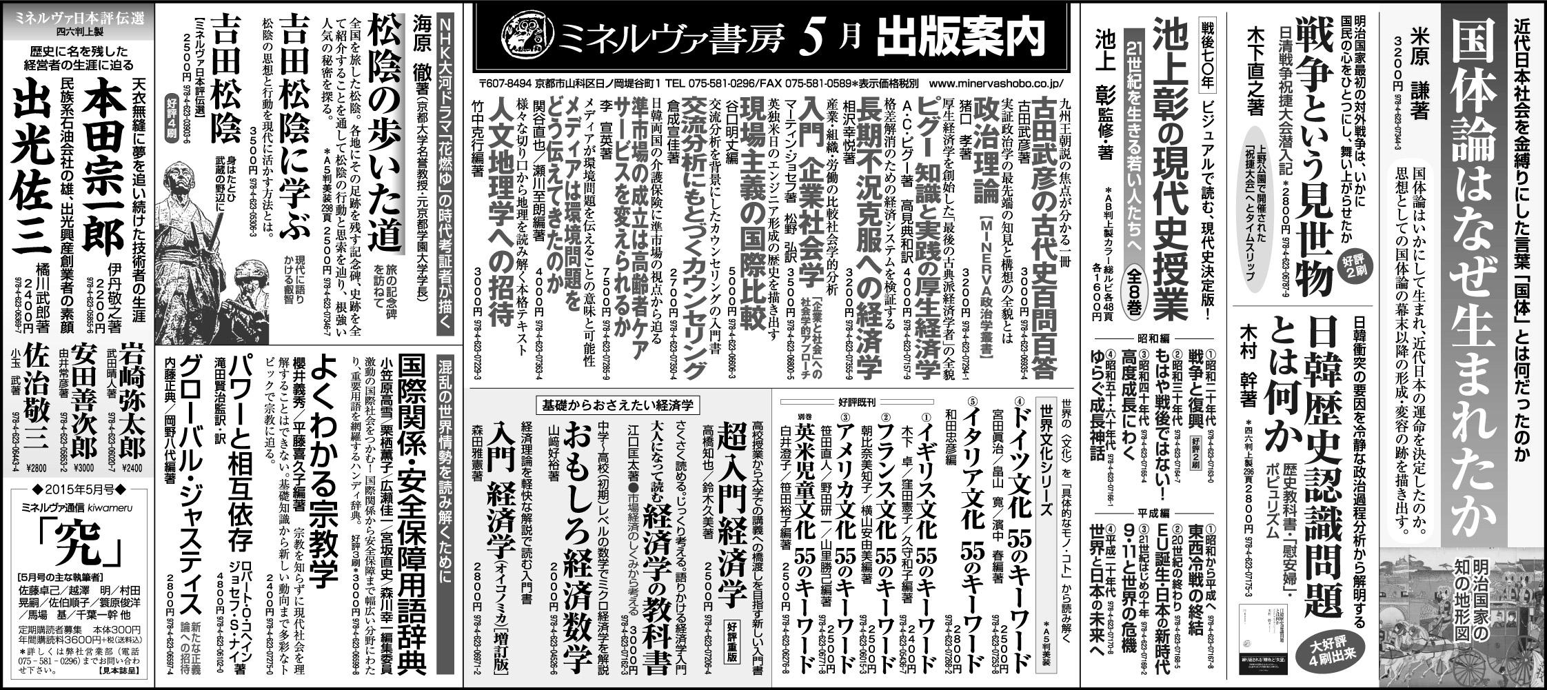 日本経済新聞全5段広告2015年5月17日掲載