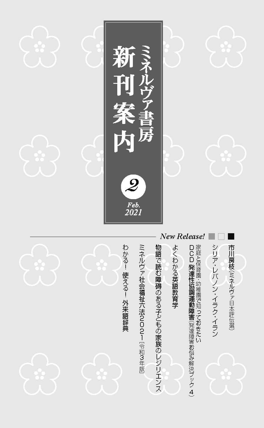 お知らせ(NEWS) - ミネルヴァ書房 ―人文・法経・教育・心理・福祉 ...