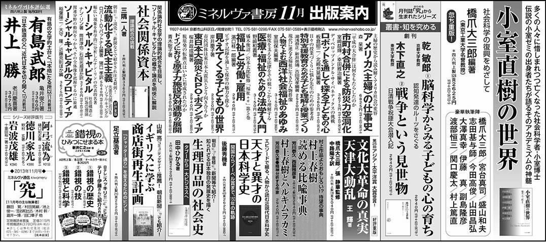 読売新聞全5段広告2013年11月13日掲載