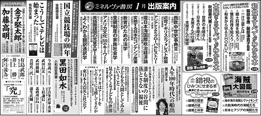 読売新聞全5段広告2014年1月15日掲載