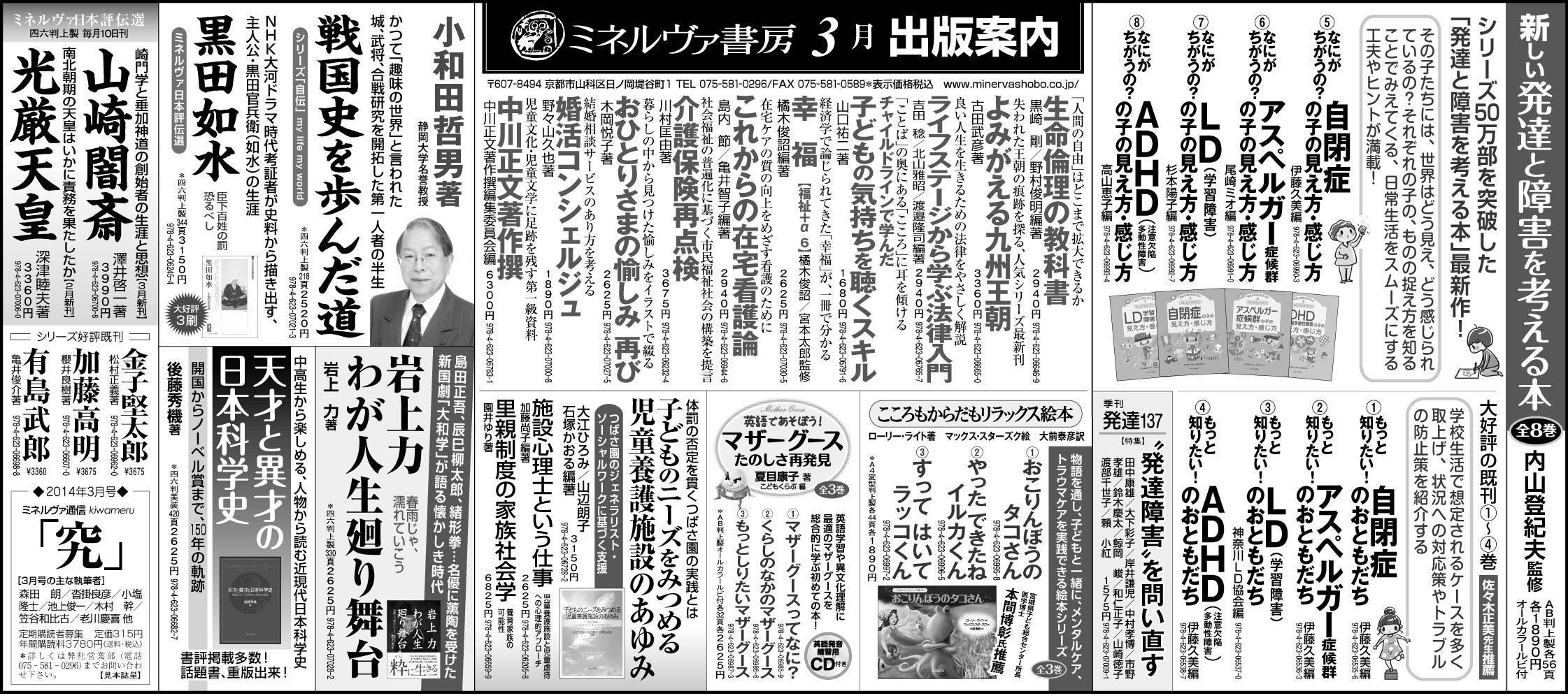 読売新聞全5段広告2014年3月13日掲載