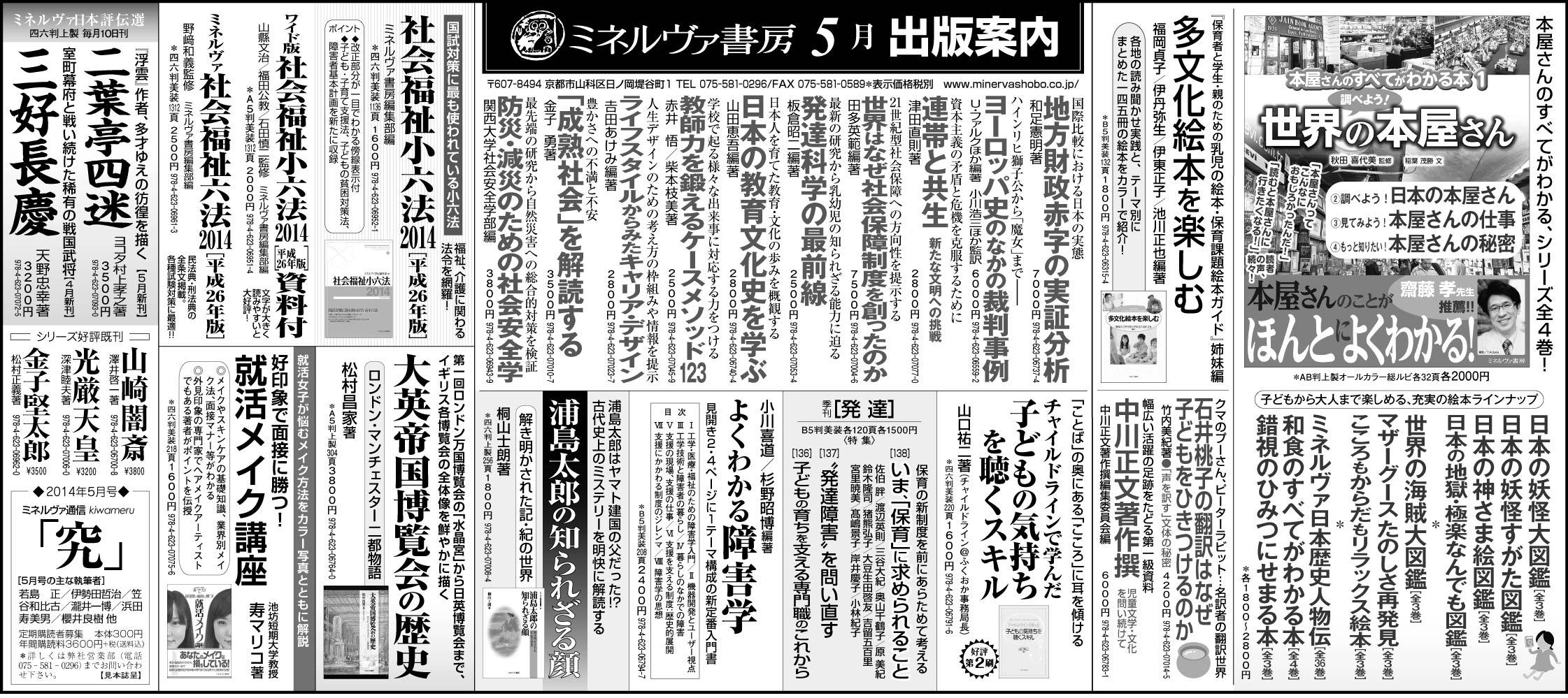 読売新聞全5段広告2014年5月15日掲載