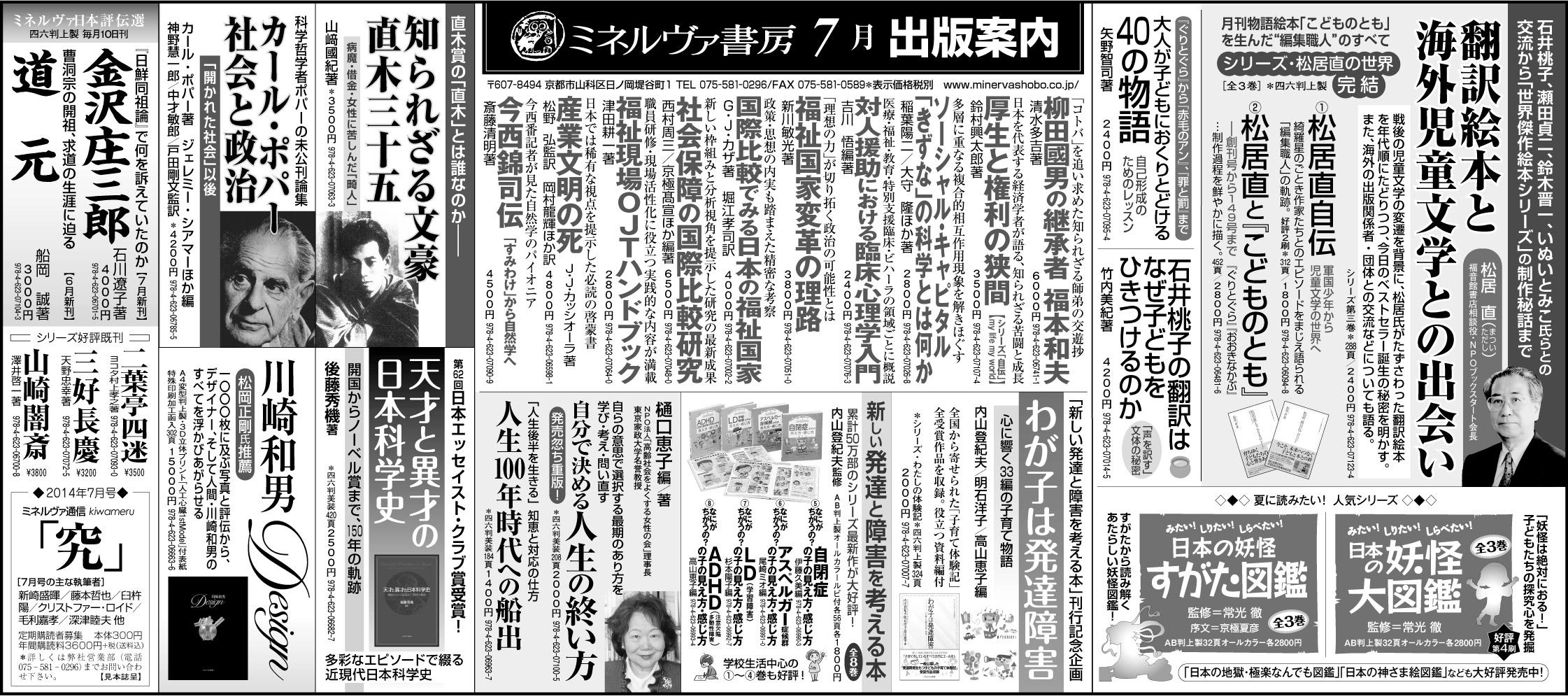 読売新聞全5段広告2014年7月17日掲載