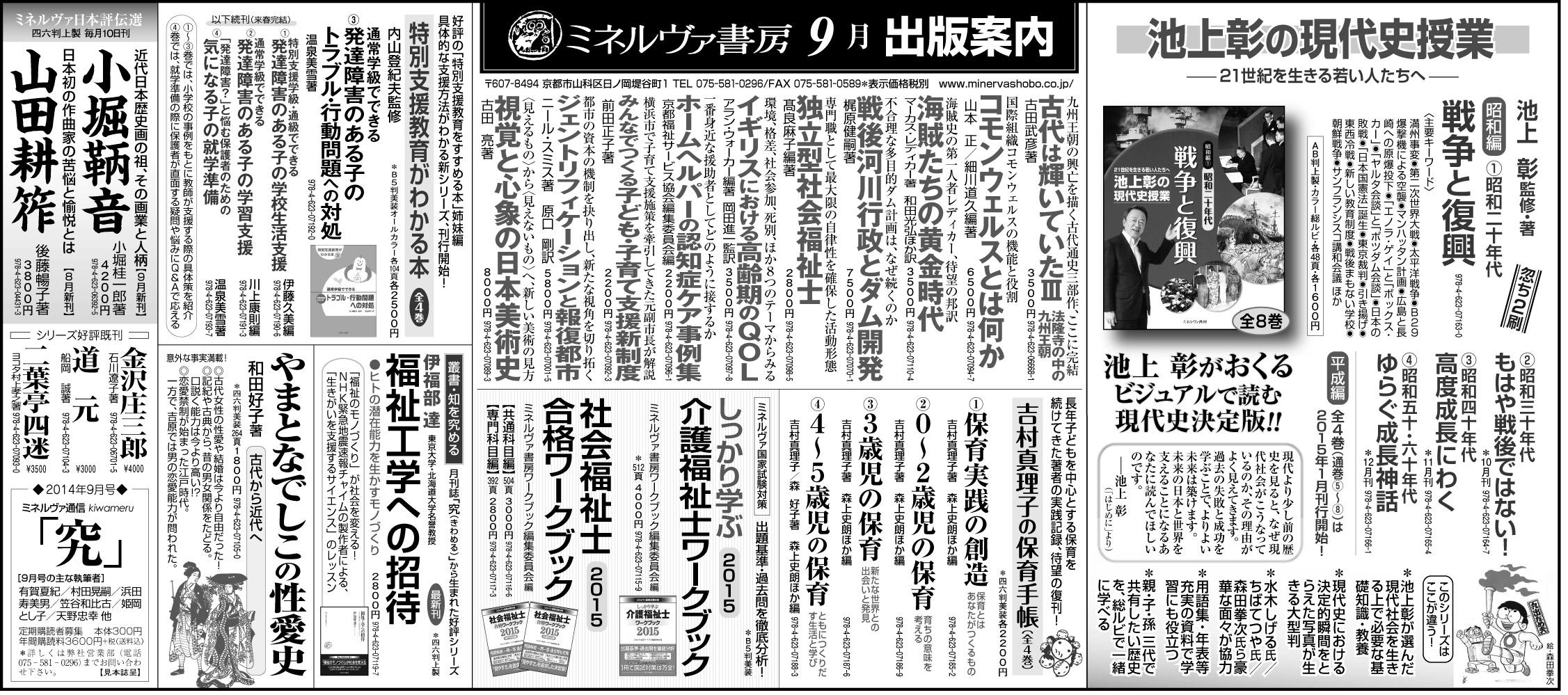 読売新聞全5段広告2014年9月11日掲載