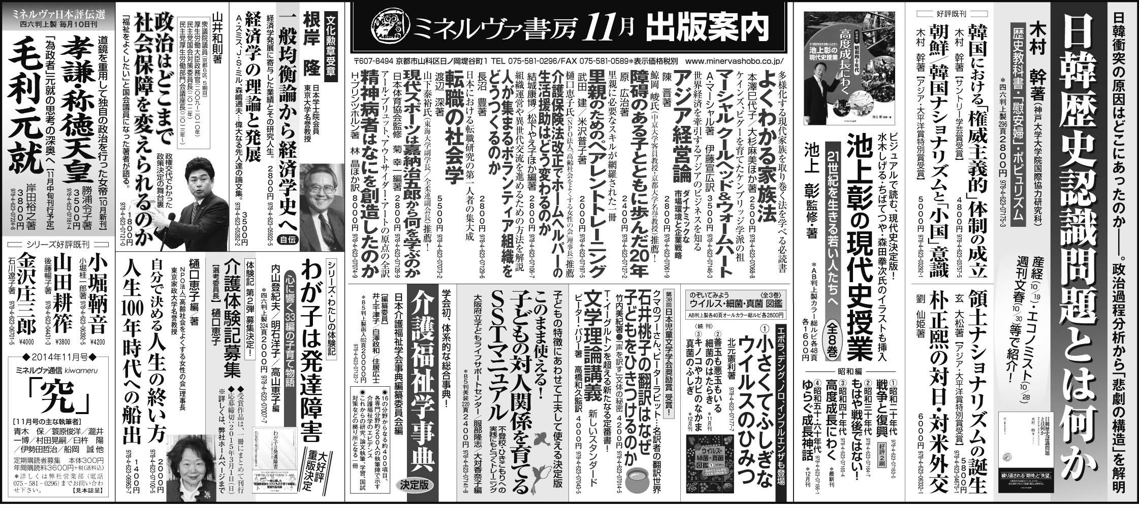 読売新聞全5段広告2014年11月13日掲載