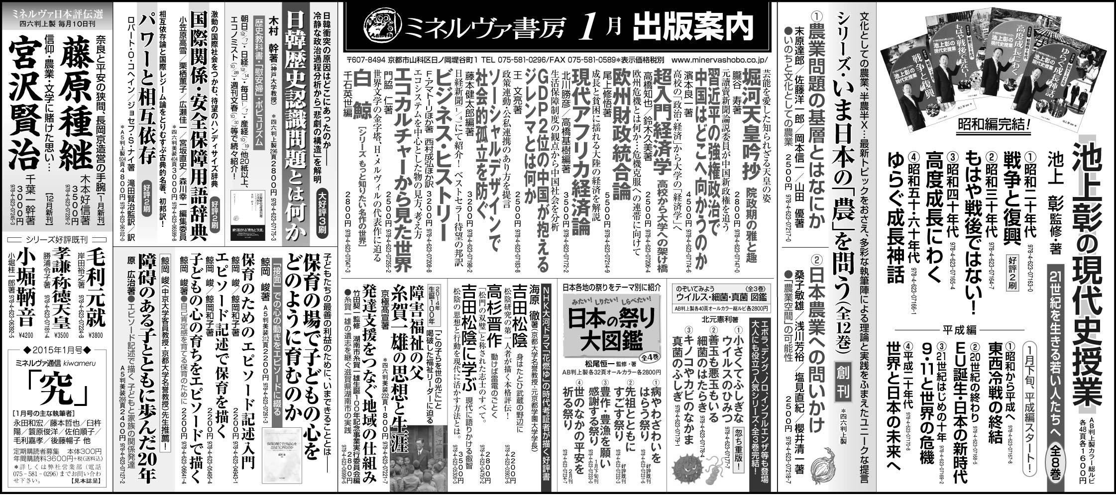 読売新聞全5段広告2015年1月15日掲載