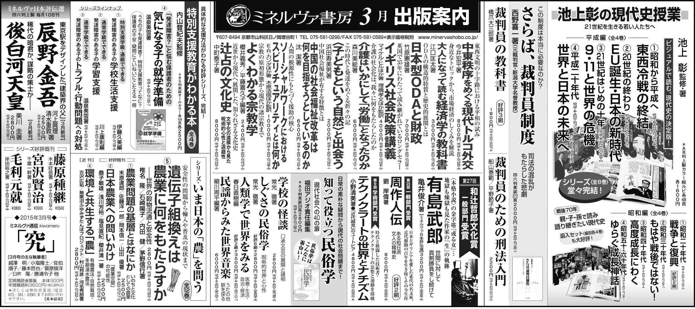 読売新聞全5段広告2015年3月26日掲載