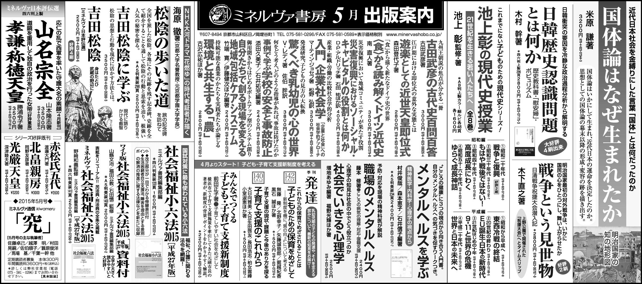 読売新聞全5段広告2015年5月14日掲載