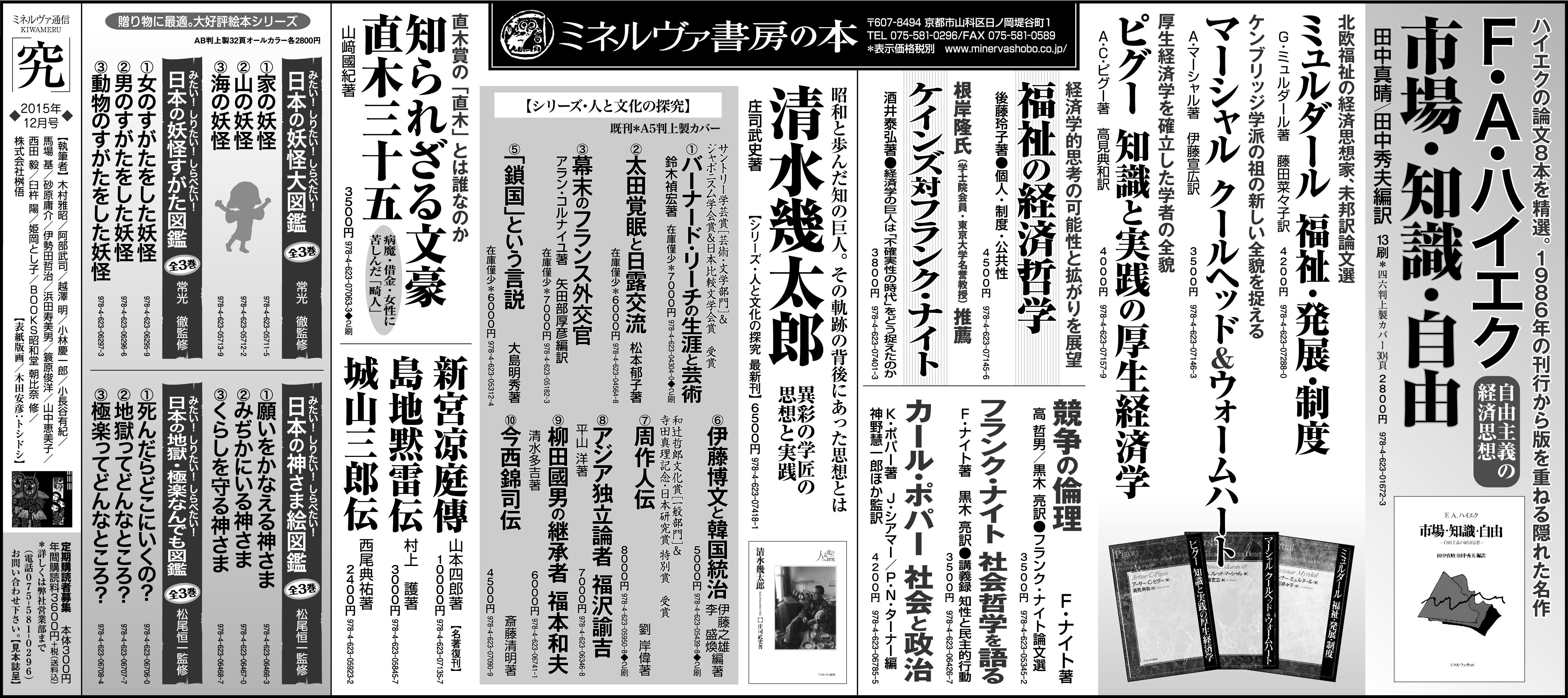 朝日新聞2015年12月13日(読書面)全5段広告