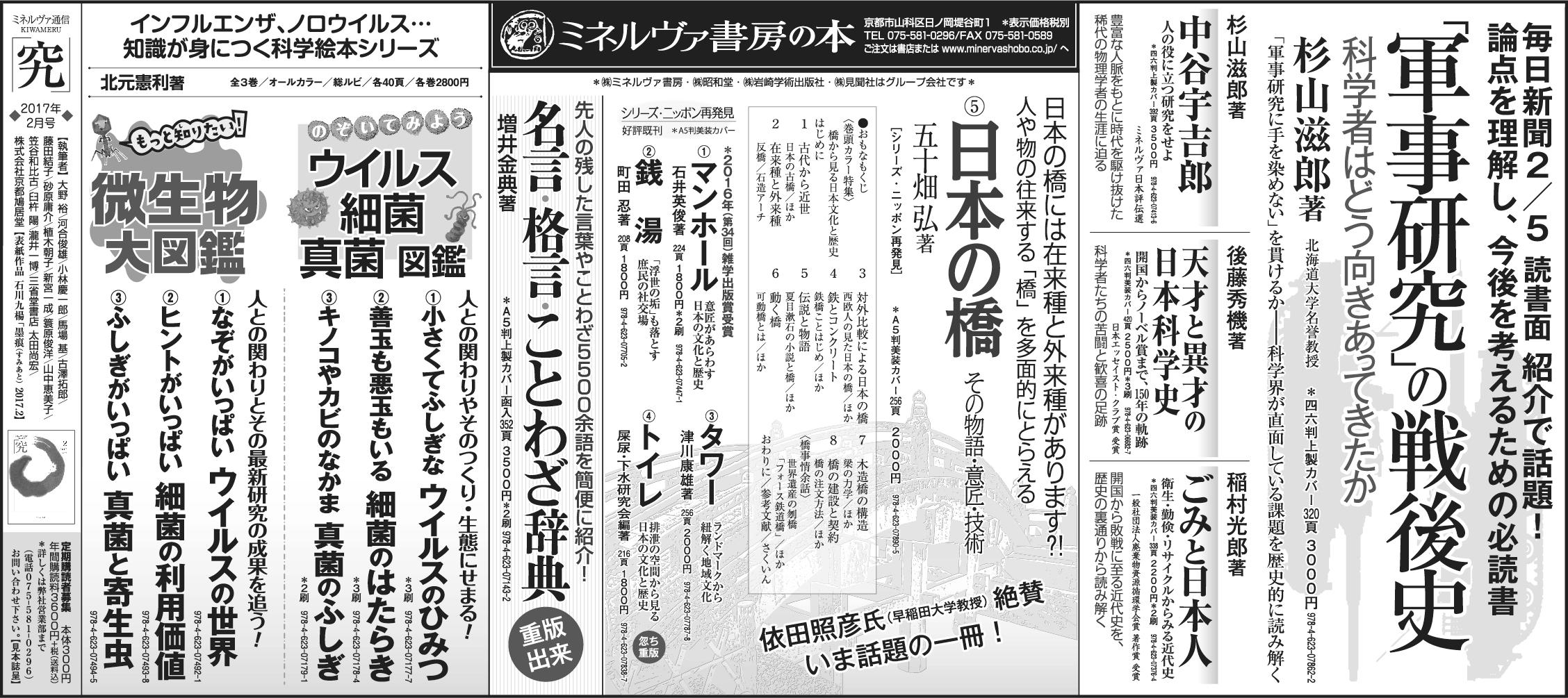朝日新聞2017年2月12日(読書面)全5段広告