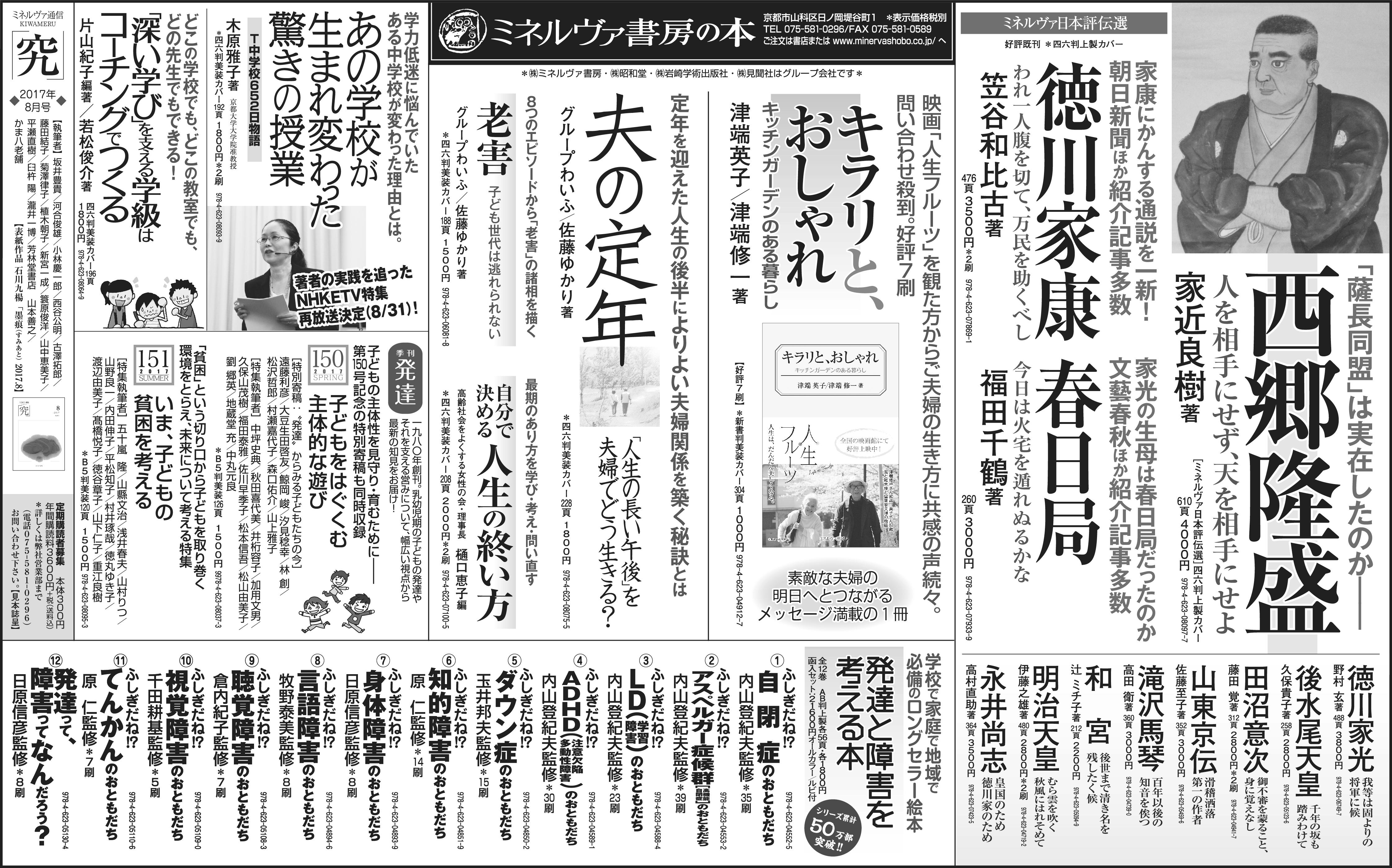 毎日新聞2017年8月27日読書面全7段広告